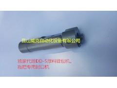 威克公司提供纽朗DD-5厚料专用缝包机整机,配件173071