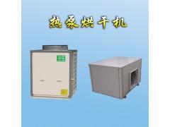 罗汉果烘干机 空气能智能烘干机