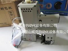 正品手提电动封边机GK9-018高速缝包机
