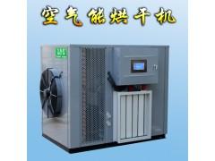 鱿鱼 海参 鲍鱼水产品热泵烘干机  厂家直销