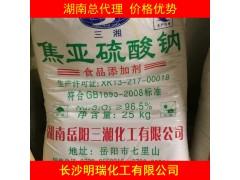 供应食用级漂白剂