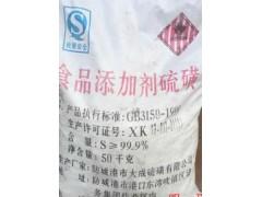 供应食用级硫磺