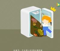 食品有意思:你的冰箱消化不良了吗?