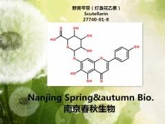 野黄芩苷/Scutellarin/27740-01-8 高纯