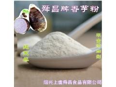 香芋粉的食用方法