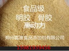 厂家特价供应食品级 明胶  骨胶  增稠剂高动力含量99%