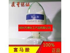 食品级富马酸 医药级富马酸 反丁烯二酸 正品保证