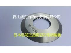 纽朗原装TP-1-C-7正品圆切刀HN-5018N