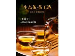 赣韵——茶缘