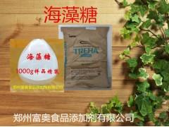厂家特价供应 海藻糖  进口功能甜味剂