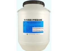 十六烷基三甲基氯化铵生产商,十六烷基三甲基氯化铵价格