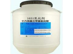 1631乳化剂