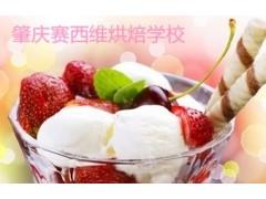 肇庆怀集烘焙学校与你分享--   圣代冰淇淋,给你冰凉一夏