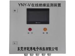 YNY-V起重机专用绝缘监视器产品选型