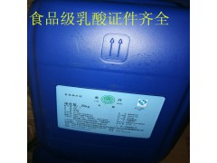 食品级金丹牌乳酸防腐剂保鲜剂 食品 饮料肉制品25公斤/桶