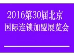 2016北京连锁加盟展、餐饮加盟展、特许加盟展、招商加盟展