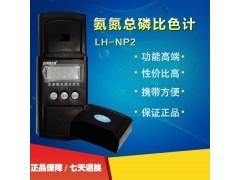 便携式氨氮总磷检测仪多参数氨氮总磷快速分析仪