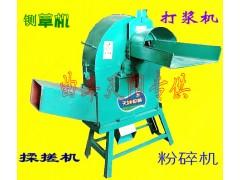 柴电两多功能铡草揉搓粉碎机