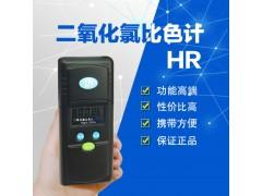 便携式二氧化氯测定仪水中二氧化氯残留快速测定仪
