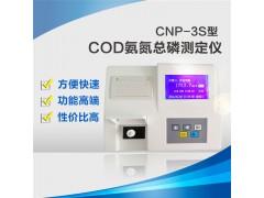 COD氨氮总磷快速测定仪印染废水化学耗氧量检测仪