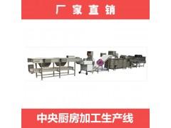 中央厨房生产线,净菜加工生产线,电议