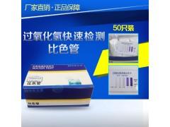过氧化氢残留检测比色管陆恒双氧水消毒测试条