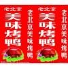 果木烤鸭 北京烤鸭加盟