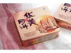 华美月饼厂家直销|时尚双黄月饼团购优惠价格