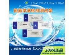 氨氮检测试剂盒