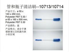 食品级清洁工具 管和瓶子清洁刷--10713/10714