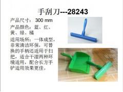 食品级清洁工具  手刮刀--28243