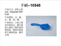 食品级清洁工具 手刷--10548