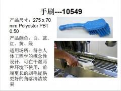 食品级清洁工具 手刷-10549