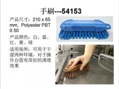 食品级清洁工具 手刷子-54153