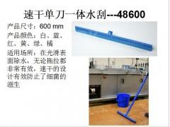 食品级清洁工具 速干单刀一体水刮-48600