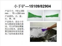 食品级清洁工具 小手铲-15109/82904