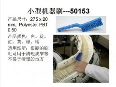 食品级清洁工具 小型机器刷--50153