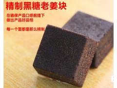 黑糖姜茶厂家贴牌招商 黑糖块厂家批发 速度黑糖姜母茶 老姜汤