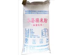 供应优质水磨糯米粉,麻薯专用,用于麻薯的加工