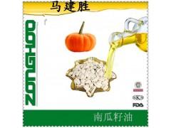 纯物理低温压榨南瓜籽油