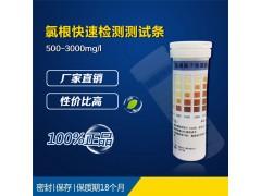 氯离子/氯根快速检测测试条 500-3000mg/l