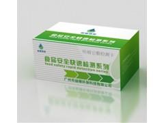 水产品 水样 呋喃它酮胶体金检测卡