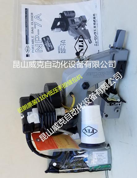 纽朗原装NP-7A110v手提缝包机
