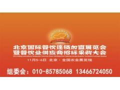2016北京餐饮连锁加盟展览会暨供应商招标采购大会