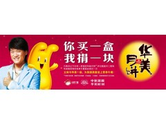 华美月饼时尚双黄|团购价格6折优惠