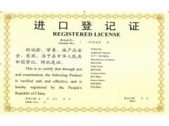 进口饲料和饲料添加剂登记申请