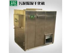 污泥烘干机  热泵空气能
