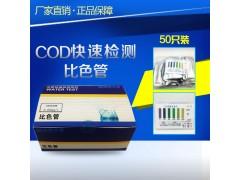 COD检测试剂盒比色管测试包化学需氧量测定电镀废水排放