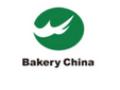 2016中国焙烤设备及原辅料秋季展览会