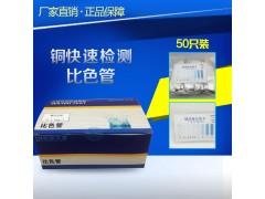 总铜比色管CU离子测试包污水排放含量浓度快速测试